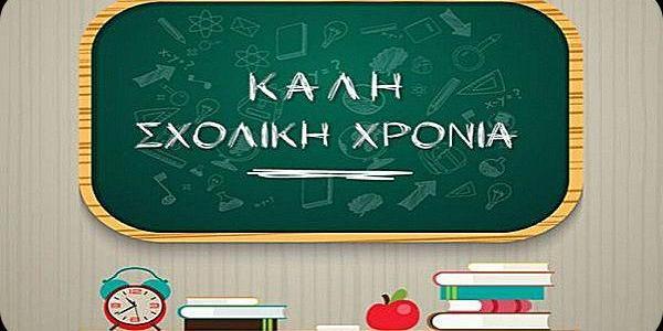 Χαιρετισμός του Περιφερειακού Διευθυντή Εκπαίδευσης Αττικής Γεωργίου Κόσυβα για το νέο σχολικό έτος 2020-2021