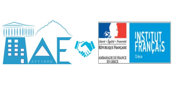 Τελετή Υπογραφής για την Ανανέωση Σύμβασης Συνεργασίας μεταξύ της Π.Δ.Ε. ΑΤΤΙΚΗΣ και της Ακαδημίας των Παρισίων