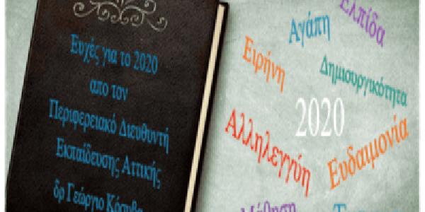 Ευχές του Περιφερειακού Διευθυντή Εκπαίδευσης Αττικής για το 2020